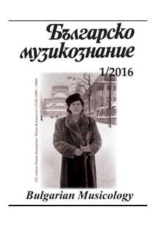 Българско музикознание