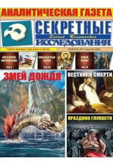 """Аналитическая газета """"Секретные исследования"""""""