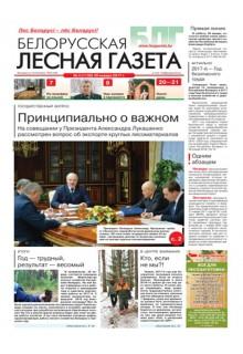 Белорусская лесная газета