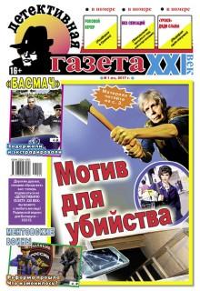 Детективная газета  ХХ1 век