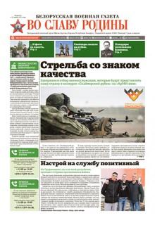 Белорусская военная газета. Во славу родины