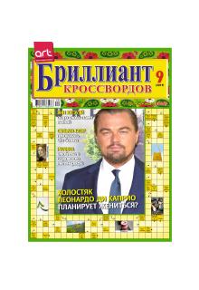 БРИЛЛИАНТ КРОССВОРДОВ
