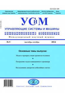 CONTROL SYSTEMS AND COMPUTERS / УПРАВЛЯЮЩИЕ СИСТЕМЫ И МАШИHЫ