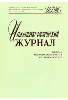Инженерно-физический журнал