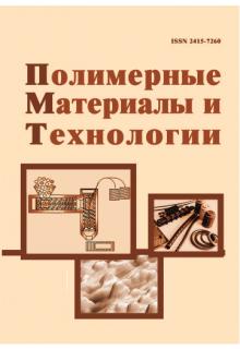Полимерные материалы и технологии