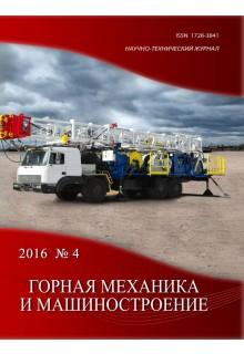 Горная механика и машиностроение