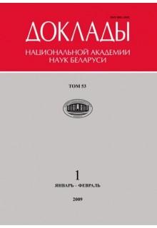 Доклады Национальной академии наук Беларуси