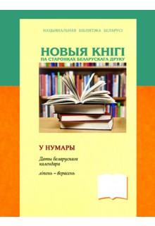 Новыя кнігі