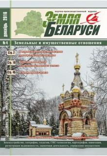 Земля Беларуси