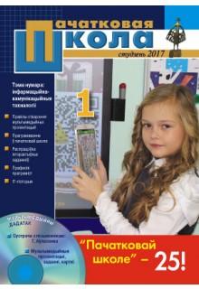 Пачатковая школа ( С ежемесячным мультимединым приложением)