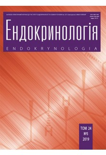 ЕНДОКРИНОЛОГIЯ / ENDOKRYNOLOGIA