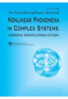 Nonlinear phenomena in complex systems (Нелинейные явления в сложных системах)