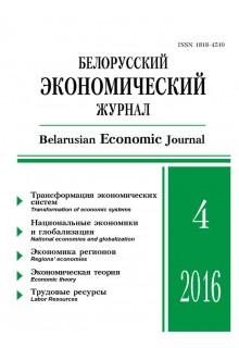 Белорусский экономический журнал