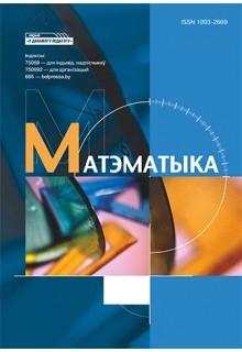 Матэматыка (Математика)