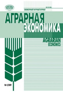 Аграрная экономика