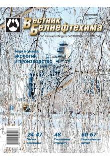 "Вестник ""Белнефтехима"""