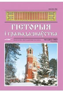 Гісторыя і грамадазнаўства (История и обществоведение)
