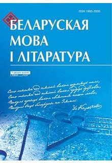 Беларуская мова i лiтаратура