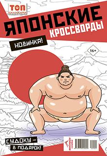 ТОП - СКАНВОРД ЯПОНСКИЕ КРОССВОРДЫ