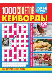 1000 СОВЕТОВ. КЕЙВОРДЫ (Щасливий пенсіонер)