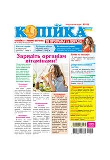КОПІЙКА. ТВ ПРОГРАМА ТА ПОРАДИ (Акційне видання)