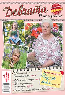 ДЕВЧАТА (Щасливий пенсіонер)