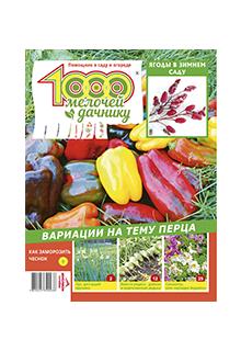 1000 МЕЛОЧЕЙ ДАЧНИКУ