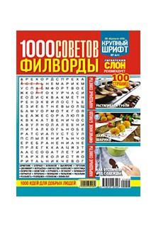 1000 ПОРАД. ФІЛВОРДИ  (Акційне видання)