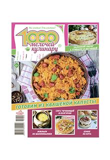 1000 МЕЛОЧЕЙ КУЛИНАРУ