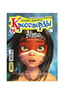 ЛУЧШИЕ ДЕТСКИЕ КРОССВОРДЫ  (Акційне видання)