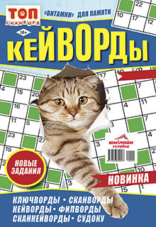 ТОП - СКАНВОРД КЕЙВОРДИ