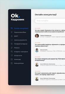 ОНЛАЙН КОНСУЛЬТАНТ. КАДРОВИК (On-line)*