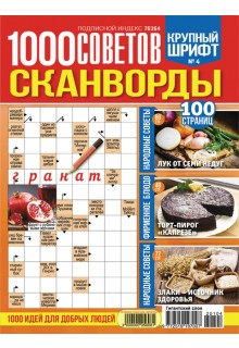 1000 СОВЕТОВ. СКАНВОРДЫ