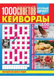 1000 СОВЕТОВ. КЕЙВОРДЫ