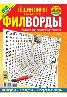 ТЁЩИН ПИРОГ. ФИЛВОРДЫ