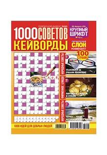1000 СОВЕТОВ. КЕЙВОРДЫ (Дочасна передплата)