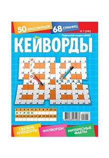 КЕЙВОРДЫ (Акційне видання)