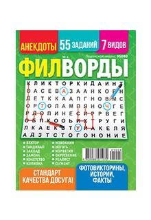 ФІЛВОРДИ (Акційне видання)