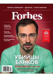 FORBES UKRAINE