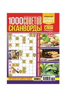 1000 СОВЕТОВ. СКАНВОРДЫ (Акційне видання)