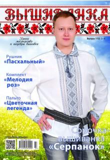 Журнал ВЫШИВАНКА - Державне підприємство по розповсюдженню ... dca0414c935e9