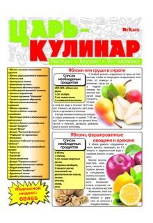 ЦАРЬ - КУЛИНАР