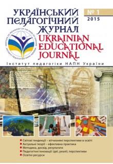 УКРАЇНСЬКИЙ ПЕДАГОГІЧНИЙ ЖУРНАЛ / UKRAINIAN EDUCATIONAL JOURNAL