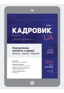 КАДРОВИК.ЮА (On-line)*