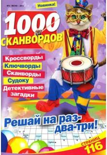 1000 СКАНВОРДОВ