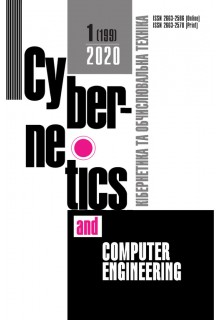 CYBERNETICS AND COMPUTER ENGINEERING