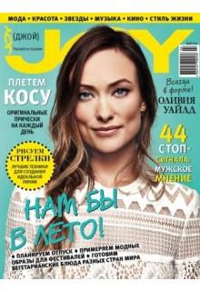 JOY. UKRAINIAN EDITION