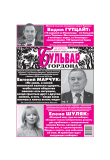 БУЛЬВАР ГОРДОНА