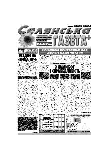 СЕЛЯНСЬКА ГАЗЕТА /ПРИСАДИБНА/ (СЕРЕДА)