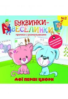 БУКВИНКИ - ВЕСЕЛИНКИ (Акційне видання)